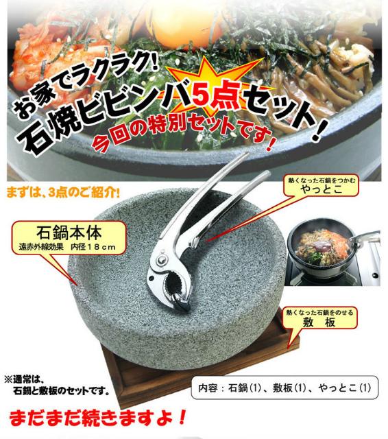 石鍋&牛肉入ビビンバの具がセットに!自宅で簡単10分≪石焼ビビンバ5点セット≫