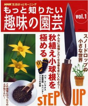 もっと知りたい趣味の園芸 (vol.1)