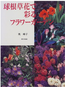 球根草花で彩るフラワーガーデン
