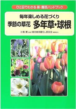 毎年楽しめる花づくり 季節の草花 多年草・球根