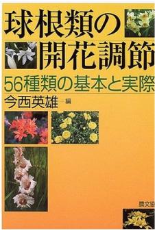 球根類の開花調節―56種類の基本と実際