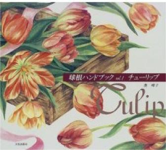 球根ハンドブック〈vol.1〉チューリップ
