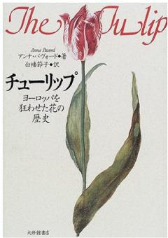 チューリップ―ヨーロッパを狂わせた花の歴史