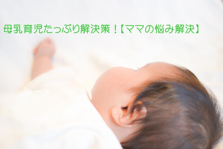 母乳育児たっぷり解決策!【子育てママの悩み】