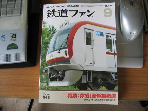 鉄道ファン9月号