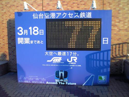 仙台空港アクセス鉄道開設告知看板