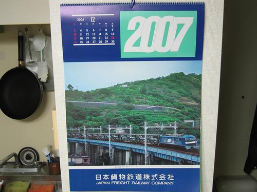 2007年のカレンダー・その2