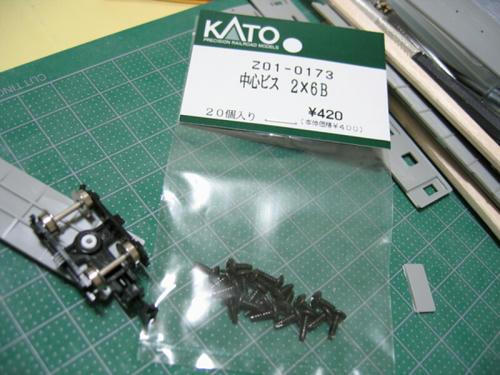 KATOの中心ビスで止めます