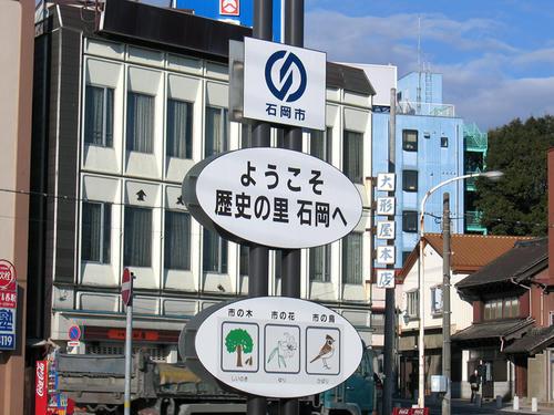 石岡駅前の看板