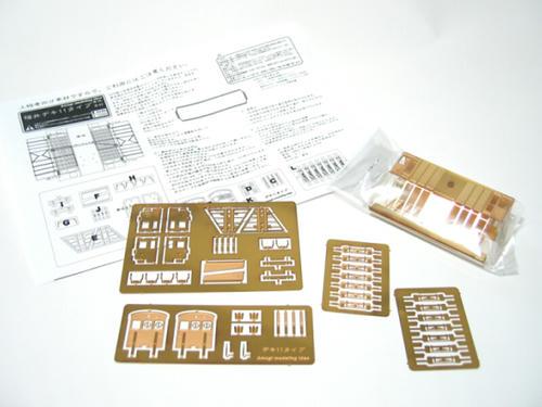 あまぎモデリングイデア:福井デキ11タイプキット
