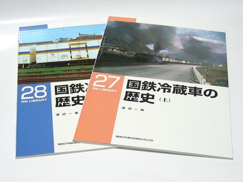 RMライブラリー:国鉄冷蔵車の歴史(上)(下)