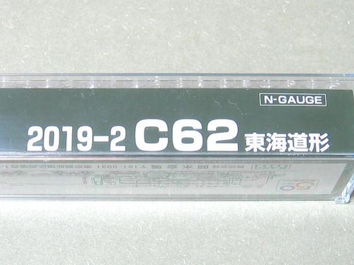 KATO:C62東海道形・ケース