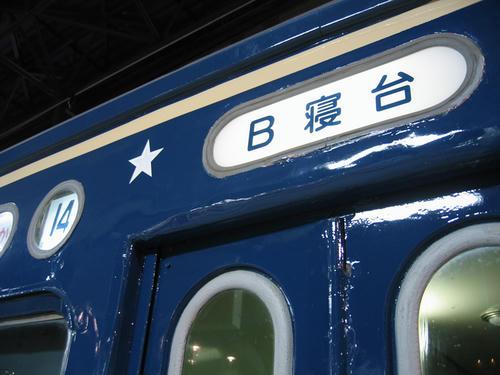 ナハネフ22-1・客扉上の表示