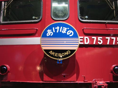 ED75-775・その2