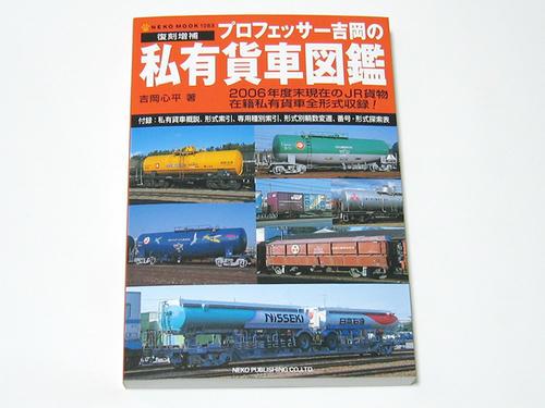 プロフェッサー吉岡の私有貨車図鑑(吉岡心平著/ネコ・パブリッシング)