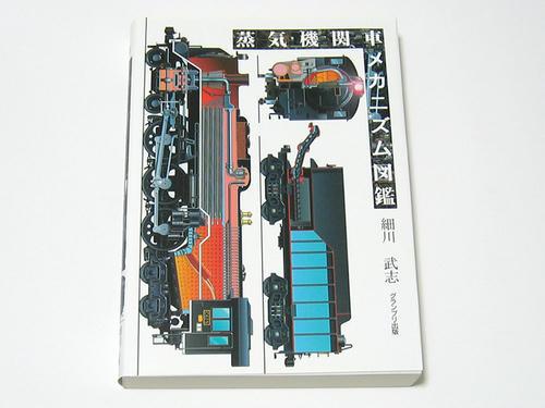 蒸気機関車メカニズム図鑑(細川武志著/グランプリ出版)