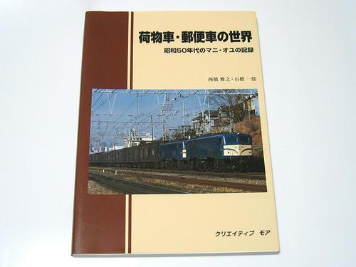 荷物車・郵便車の世界(西橋雅之・石橋一郎著/クリエイティブ・モア)
