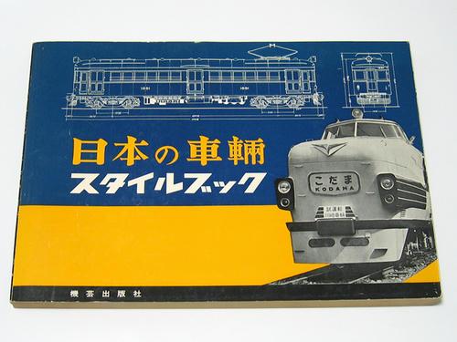 日本の車輌スタイルブック(機芸出版社)