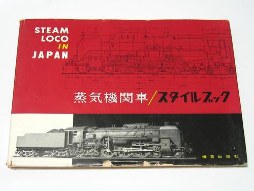 蒸気機関車スタイルブック(機芸出版社)