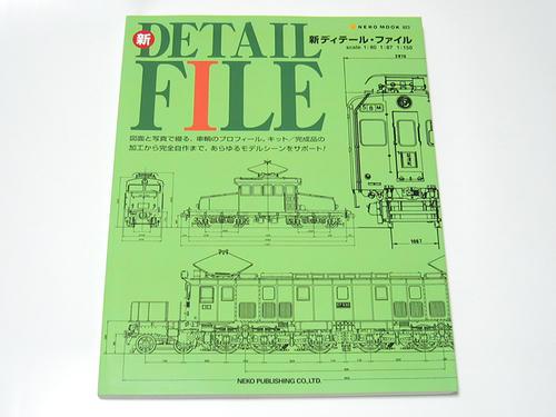 新ディテール・ファイル(ネコ・パブリッシング)