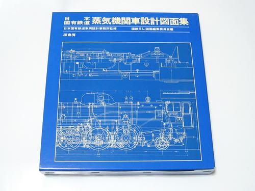 日本国有鉄道蒸気機関車設計図面集(原書房)
