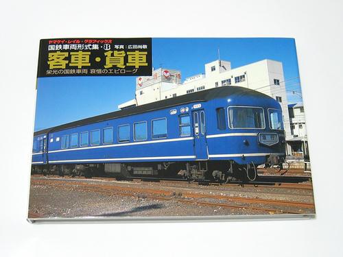 国鉄車両形式集8 客車・貨車(山と渓谷社)