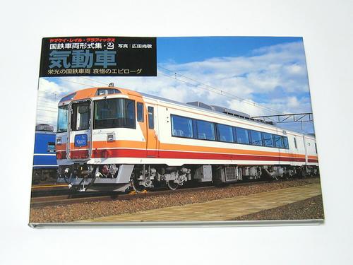 国鉄車両形式集2 気動車(山と渓谷社)