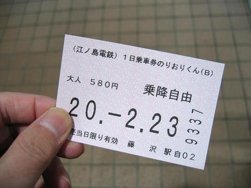 江ノ電一日乗車券「のりおりくん(B)」
