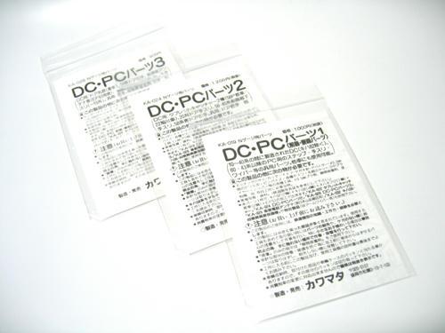カワマタ:DC・PCパーツ1・2・3