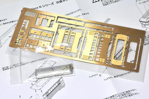 マスターピース:羽後交通デハ1・3形ボディキット