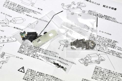 マスターピース:2軸路面電車用動力ユニット