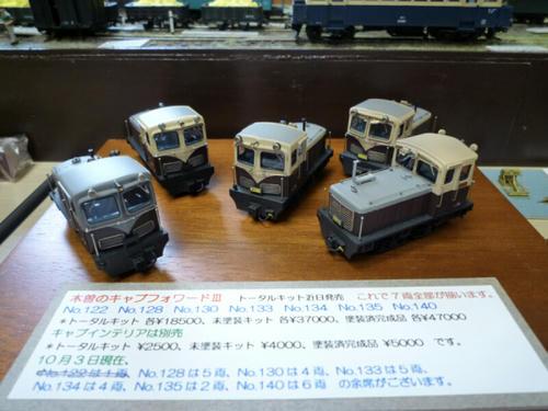 第5回・軽便鉄道模型祭(その20)