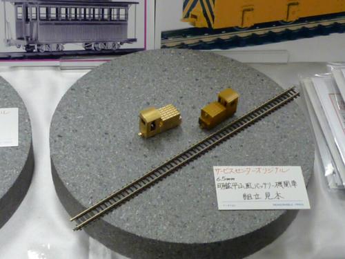 第5回・軽便鉄道模型祭(その43)