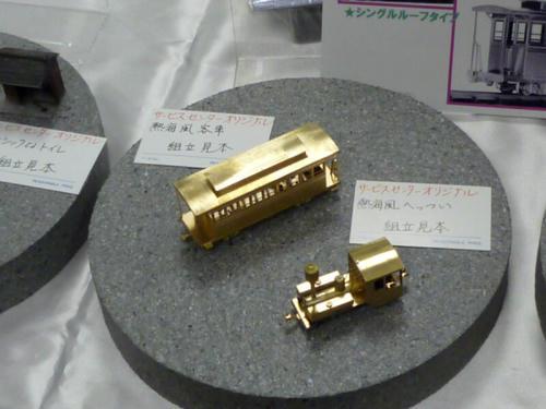 第5回・軽便鉄道模型祭(その44)