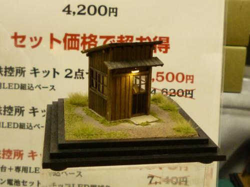 第5回・軽便鉄道模型祭(その49)