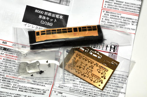 ワールド工芸:都電8000形路面電車・車体キット