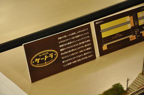 第8回軽便鉄道模型祭3-09