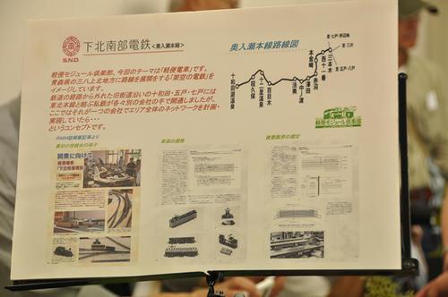 第8回軽便鉄道模型祭3-15