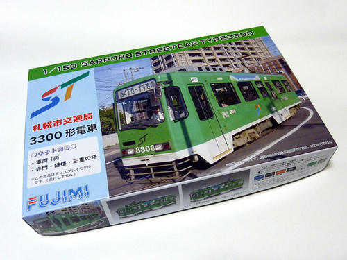 FUJIMI:札幌市交通局3300形電車キット・その1