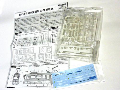 FUJIMI:札幌市交通局3300形電車キット・その2