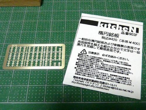 KitcheN:楕円銘板