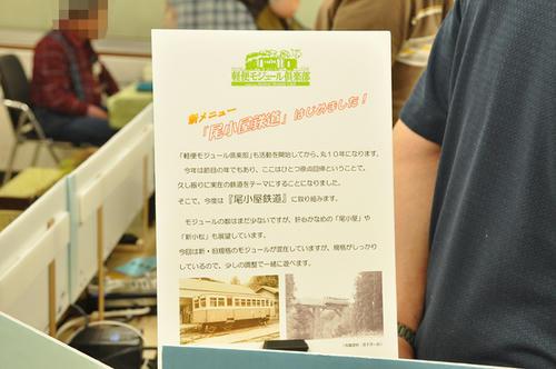 第10回軽便鉄道模型祭・その41