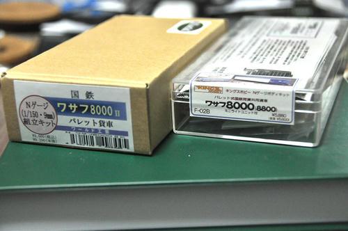 ワサフ8000・その3