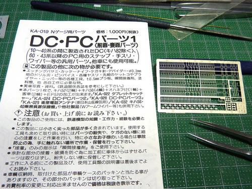 カワマタ「DC・PCパーツ1」
