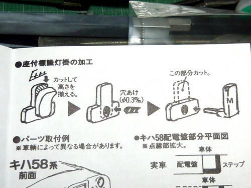 カワマタ「DC・PCパーツ1」(説明書)