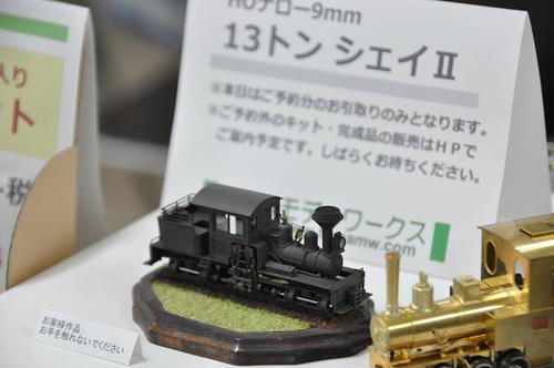 第12回軽便鉄道模型祭・その9