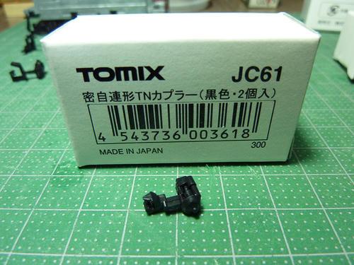TOMIX:JC61(密自連形TNカプラー・黒色)