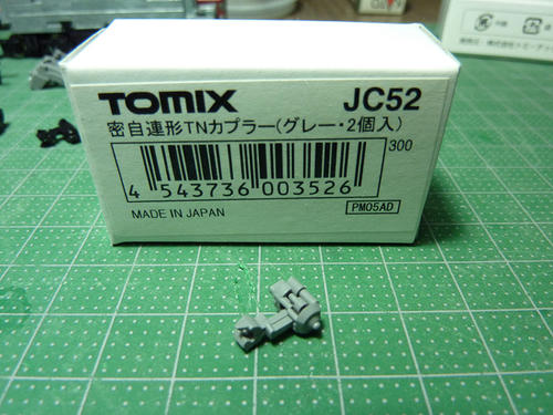 TOMIX:JC52(密自連形TNカプラー・グレー)