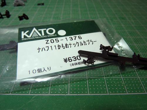 KATO:Z05-1376(ナハフ11カモメナックルカプラー)