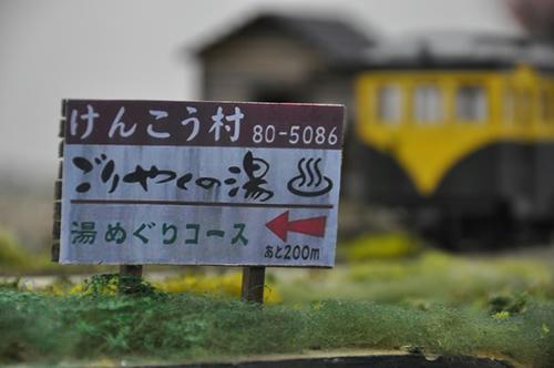 第13回軽便鉄道模型祭・その43